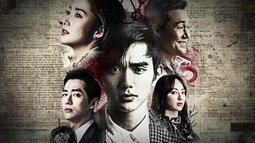 เรื่อง Remember: War of the Son Korean